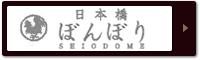 日本橋ぼんぼり
